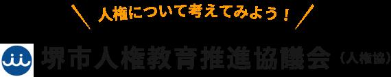 堺市人権教育推進協議会